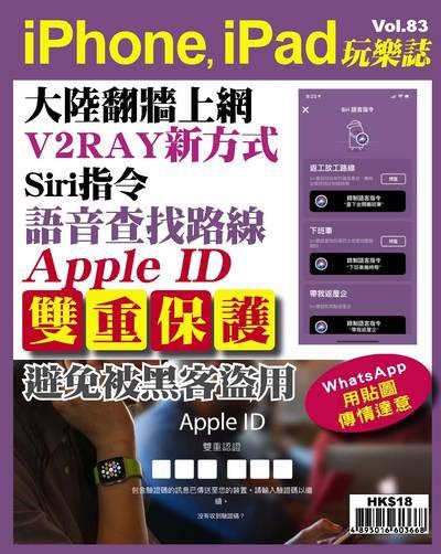 iPhone, iPad玩樂誌 [第83期]:Apple ID雙重保護