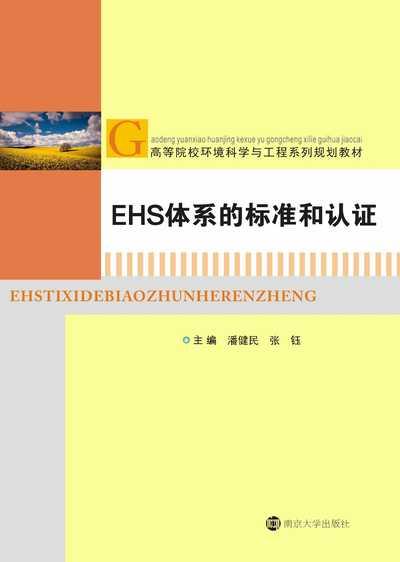 EHS體系的標準和認證