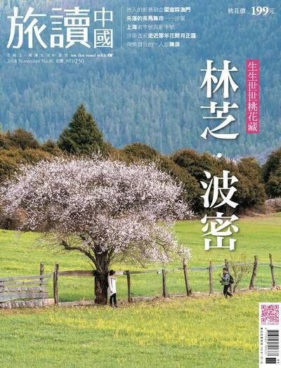 Or旅讀中國 [第81期]:生生世世桃花藏 林芝.波密