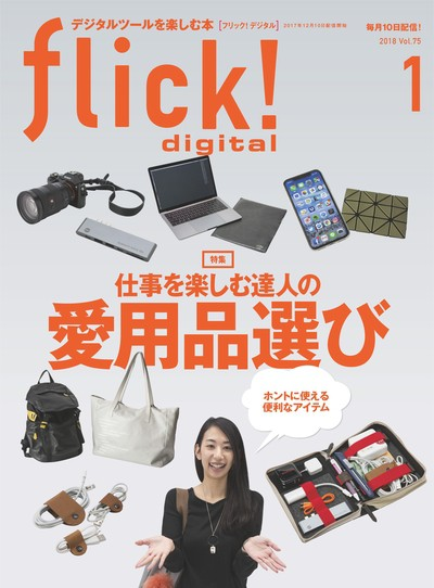 flick! digital [2018 January vol.75]:仕事を楽しむ達人の愛用品選び