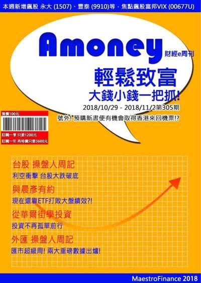 Amoney財經e周刊 2018/10/29 [第305期]:輕鬆致富 大錢小錢一把抓