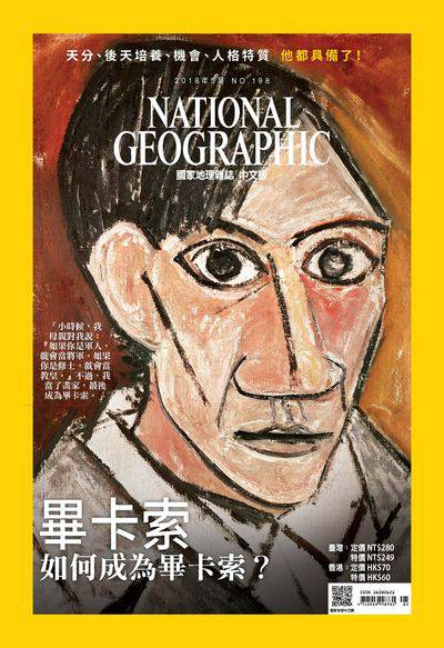 國家地理雜誌 [2018年5月 No. 198]:畢卡索 如何成為畢卡索?