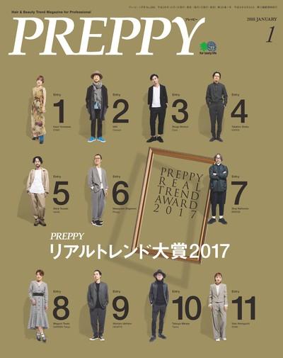 Preppy [January 2018 Vol.269]:リアルトレンド大賞2017
