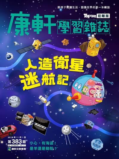 Top945康軒學習雜誌 [初階版] [第383期]:人造衛星迷航記