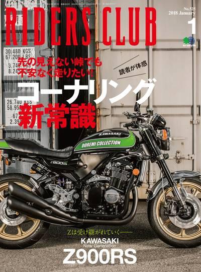 Riders club [January 2018 Vol.525]:コーナリング 新常識