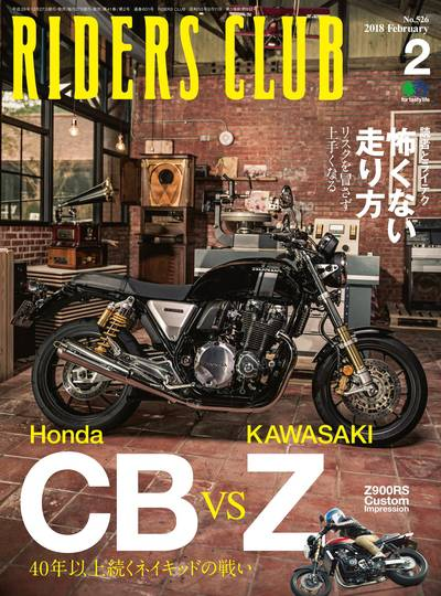 Riders club [February 2018 Vol.526]:Honda CB VS KAWASAKI Z