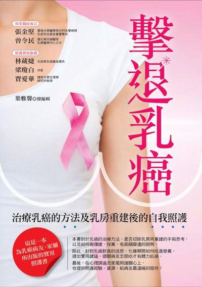 擊退乳癌:治療乳癌的方法及乳房重建後的自我照護