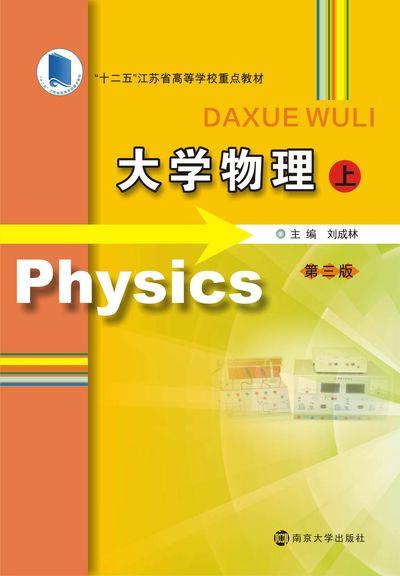 大學物理. 上