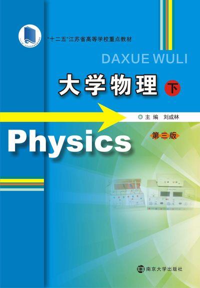 大學物理. 下