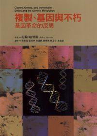 複製、基因與不朽:基因革命的反思