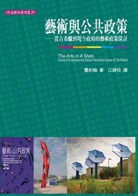 藝術與公共政策:從古希臘到現今政府的「藝術政策」之探討
