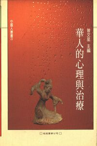 華人的心理與治療