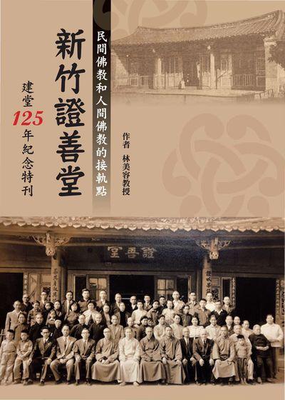 民間佛教和人間佛教的接軌點:新竹證善堂 建堂125年紀念特刊