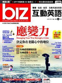 biz互動英語 [第104期] [有聲書]:應變力 決定你在老闆心中的地位