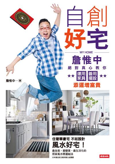 自創好宅:詹惟中絕對真心教你運用家具善用擺設添運增富貴