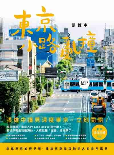 東京小路亂撞:走進東京的骨子裡, 撞出東京散步人的日常風景!