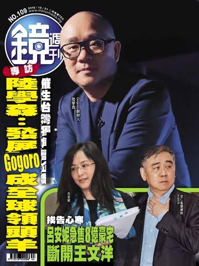 鏡週刊 2018/10/31 [第109期]:陸學森:發展Gogoro成全球領頭羊
