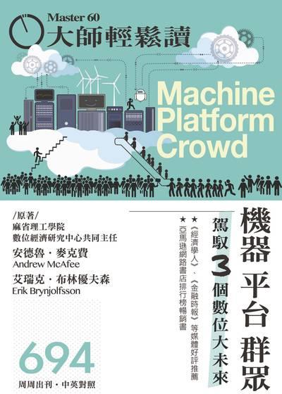 大師輕鬆讀 [第694期] [2018年10月31日][有聲書]:機器 平台 群眾