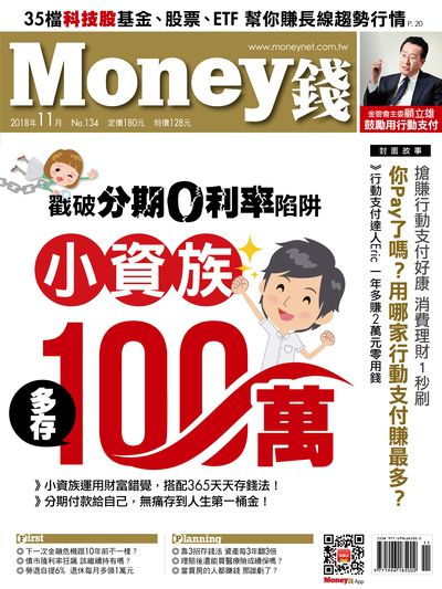 Money錢 [第134期]:戳破分期0利率陷阱 小資族多存100萬