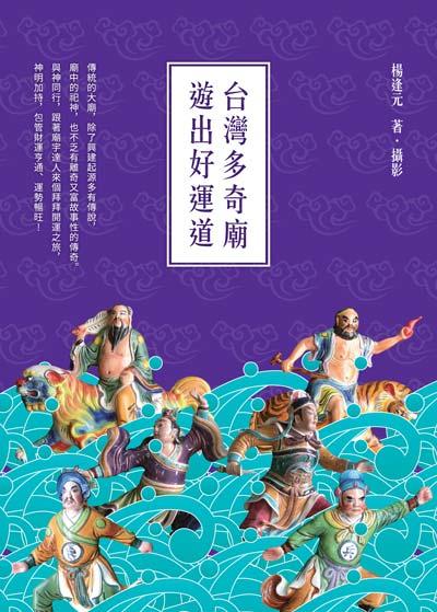 台灣多奇廟遊出好運道