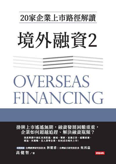 境外融資:20家企業上市路徑解讀. 2