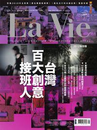 La Vie [第100期]:台灣百大創意接班人