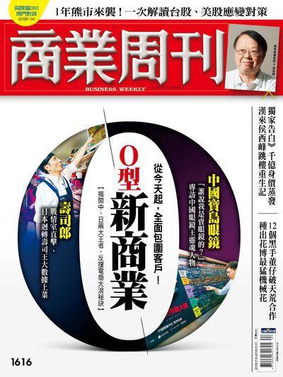 商業周刊 2018/11/05 [第1616期]:O型新商業
