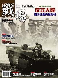 戰場雜誌Battle Field [第44期]:反攻大陸 : 國光計劃完整剖析