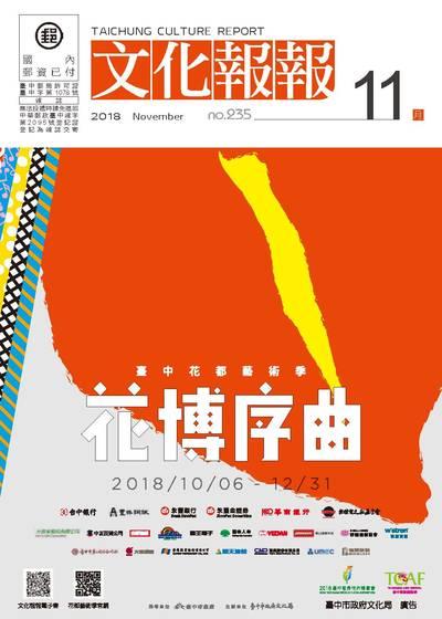 文化報報 [第235期] [2018年11月]:花博序曲