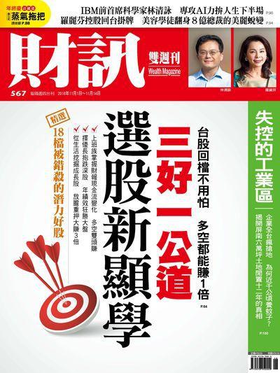 財訊雙週刊 [第567期]:三好一公道 選股新顯學