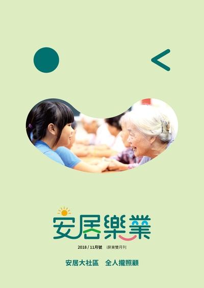 安居樂業-i屏東 [2018.11月號]:安居大社區 全人攏照顧