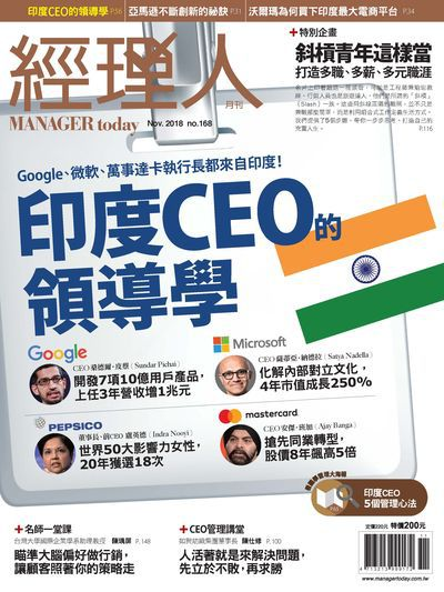經理人 [第168期]:印度CEO的領導學