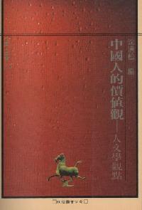 中國人的價值觀:人文學觀點