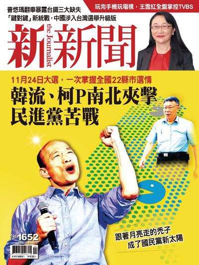 新新聞 2018/11/01 [第1652期]:韓流、柯P南北夾擊民進黨苦戰