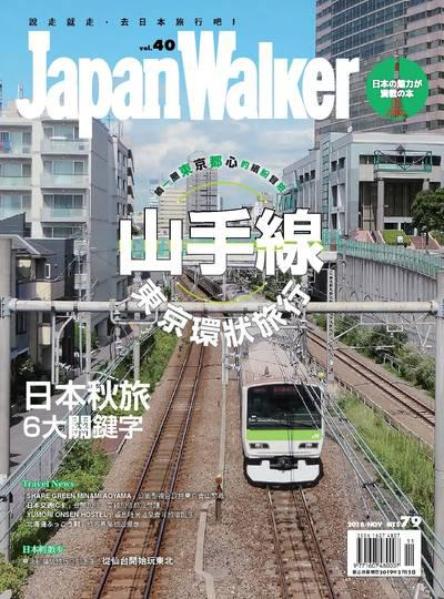 Japan Walker [第40期]:山手線