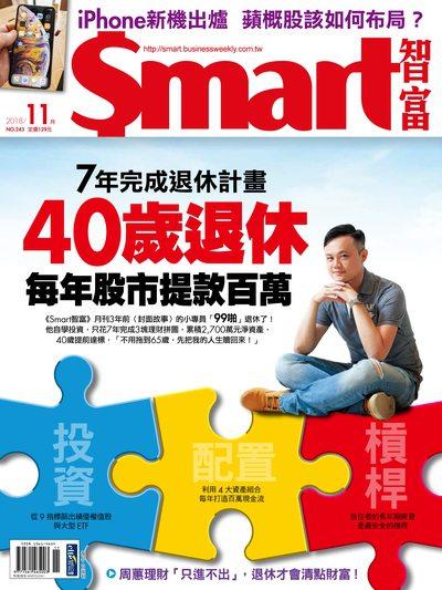 Smart智富月刊 [第243期]:40歲退休 每年股市提款百萬