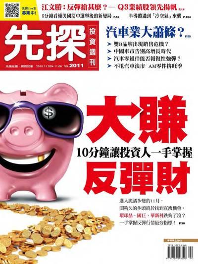 先探投資週刊 2018/11/02 [第2011期]:大賺反彈財