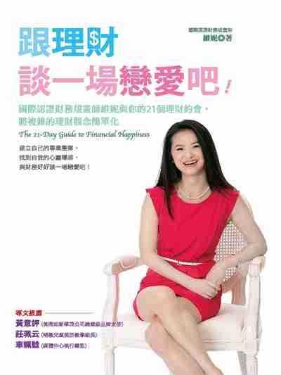 跟理財談一場戀愛吧!:國際認證財務規畫師維妮與你的21個理財約會,將複雜的理財觀念簡單化