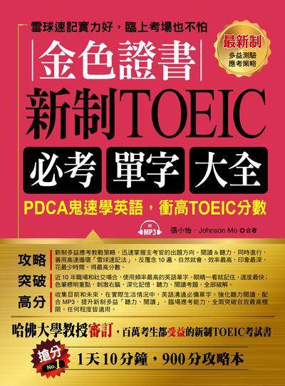 金色證書 [有聲書]:新制TOEIC必考單字大全
