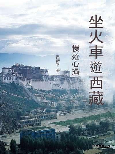 坐火車遊西藏:慢遊心攝