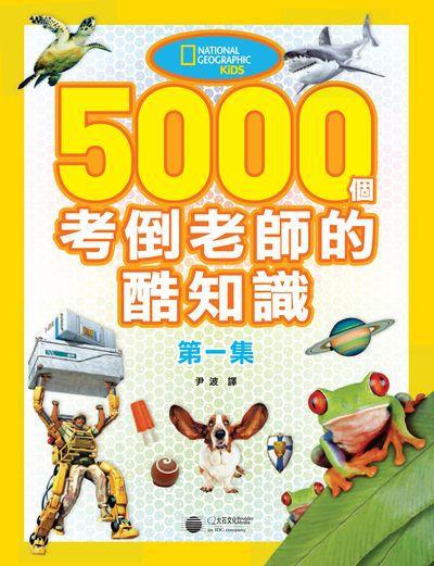 5000個考倒老師的酷知識. 第一集