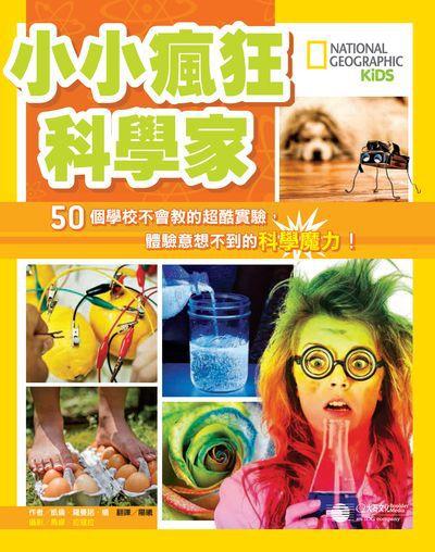 小小瘋狂科學家:50個學校不會教的超酷實驗, 體驗意想不到的科學魔力!