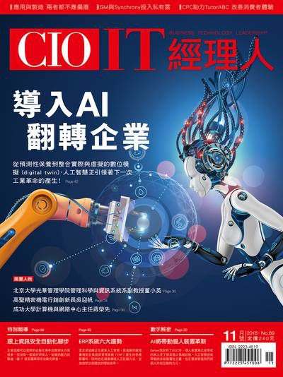 CIO IT經理人 [第89期]:導入AI 翻轉企業