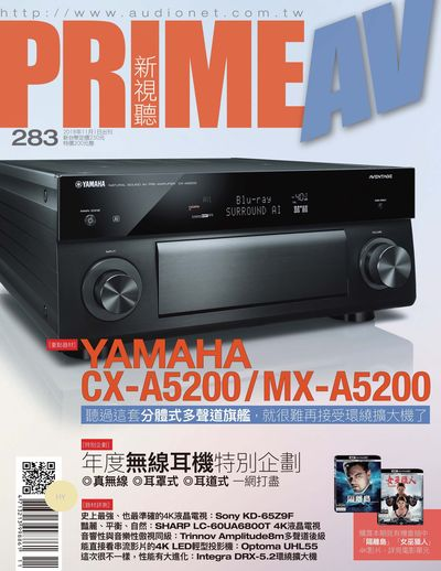 Prime AV新視聽 [第283期]:Yamaha CX-A5200 / MX-A5200