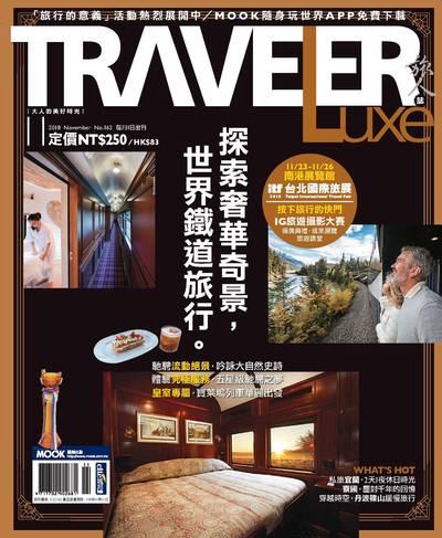 旅人誌 [第162期]:探索奢華奇景, 世界鐵道旅行