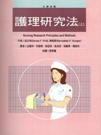 護理研究法. 上