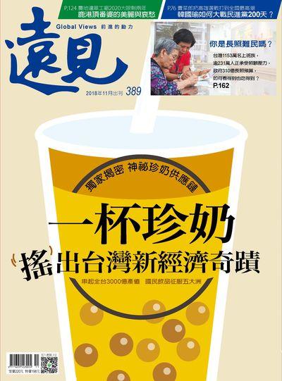 遠見 [第389期]:一杯珍奶 搖出台灣新經濟奇蹟