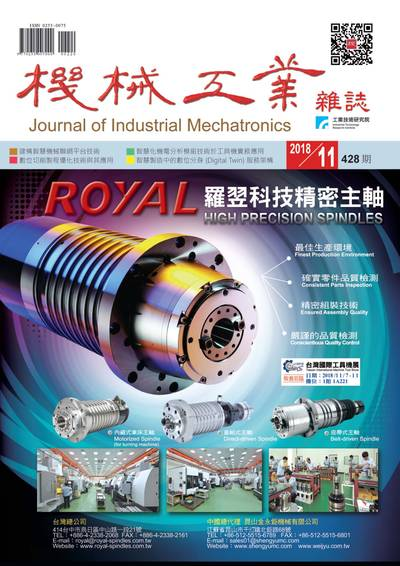 機械工業雜誌