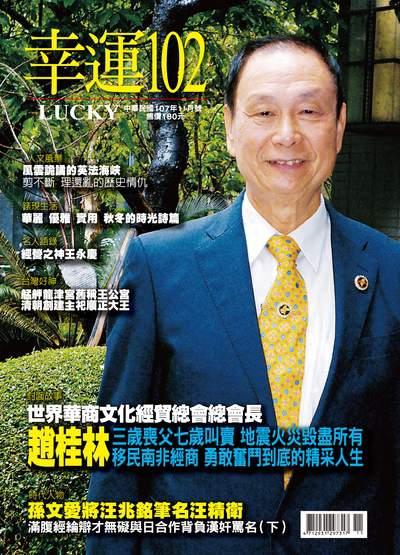 幸運 [第102期]:趙桂林