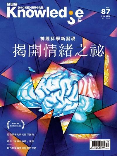 BBC 知識 [第87期]:神經科學新發現 揭開情緒之祕